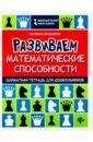 Развиваем математические способности. Шахматная тетрадь для дошкольников, Прудникова Екатерина Анатольевна
