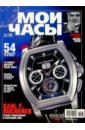 Журнал Мои часы №3/2005г июль-август цена