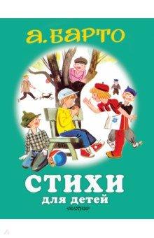 Купить Стихи для детей, АСТ, Отечественная поэзия для детей
