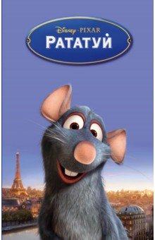 Купить Рататуй, Эксмодетство, Детские книги по мотивам мультфильмов