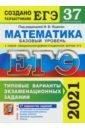 Обложка ЕГЭ 2021 Математика ТВЭЗ 37 вар. Базовый