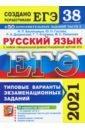 Обложка ЕГЭ 2021 Русский язык. ТВЭЗ. 38 вар.+300 части2