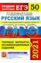 Обложка ЕГЭ 2021 Русский язык. ТВЭЗ. 50 вариантов