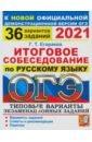 ОГЭ 2021 Русский язык. 36 вар. Итогов. собесед., Егораева Галина Тимофеевна