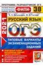 Обложка ОГЭ 2021 ФИПИ Русский язык ТВЭЗ 38 вариантов