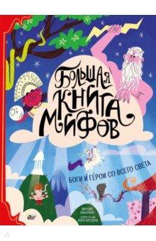 Купить Большая книга мифов. Боги и герои со всего света, Редакция Вилли Винки, Мифология для детей