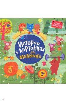 Купить Истории в картинках для малышей, Бином Детства, Виммельбухи и находилки