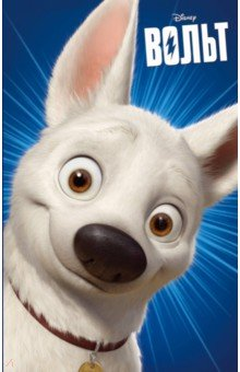 Купить Вольт, Эксмодетство, Детские книги по мотивам мультфильмов