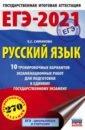 Обложка ЕГЭ 2021 Русский язык. 10 тренировочных вариантов экзаменационных работ для подготовки к ЕГЭ