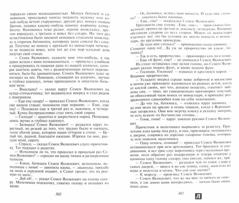 Иллюстрация 1 из 12 для Бесы - Федор Достоевский | Лабиринт - книги. Источник: Лабиринт