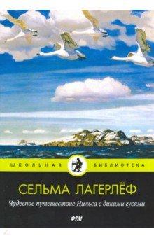 Купить Чудесное путешествие Нильса с дикими гусями, Т8, Классические сказки зарубежных писателей