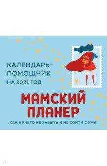 Мамский планер. Календарь-помощник на 2021 год (245х280 мм) ()