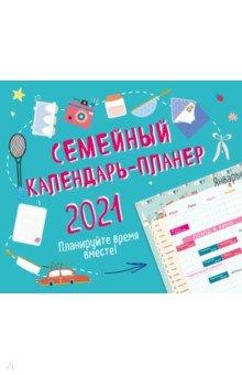 Семейный календарь-планер 2021. Планируйте время вместе! (245х280 мм) ()