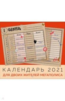 Календарь на 2021 год для двоих жителей мегаполиса (245х280 мм) ()