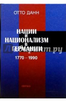 Нации и национализм в Германии 1770-1990