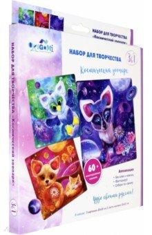 Купить Набор для творчества 3 в 1. Веселые истории (05626), Оригами, Аппликации
