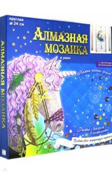 Купить Алмазная мозаика (круглая, диаметр 24 см), КРАСИВЫЙ ПАВЛИН (YKH30), Рыжий Кот, Аппликации