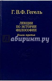 Лекции по истории философии. В 3-х томах. Том 3