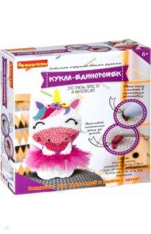 Купить Набор для творчества Моя кукла! Кукла-единорожек (ВВ4713), Bondibon, Изготовление мягкой игрушки