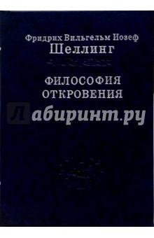 Философия откровения. Том 2. ISBN: 5-02-026778-3