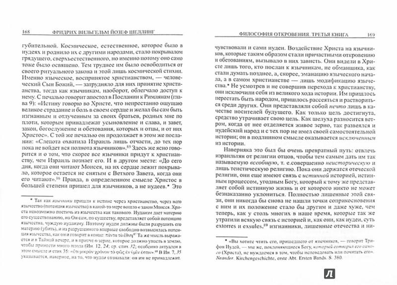 Иллюстрация 1 из 10 для Философия откровения. Том 2 - Шеллинг Фридрих Вильгельм Йозеф | Лабиринт - книги. Источник: Лабиринт