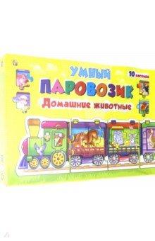 Купить Игра-пазл Умный паровозик. Домашние животные (ИН-4241), Рыжий Кот, Обучающие игры-пазлы