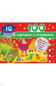 Купить 100 картинок с отличиями, АСТ, Головоломки, игры, задания
