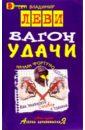 Вагон удачи, Леви Владимир Львович