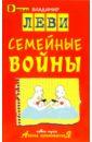 Семейные войны, Леви Владимир Львович