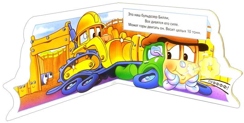 Иллюстрация 1 из 2 для Бульдозер. Машинки спешат на помощь - Наталья Тугаринова   Лабиринт - книги. Источник: Лабиринт