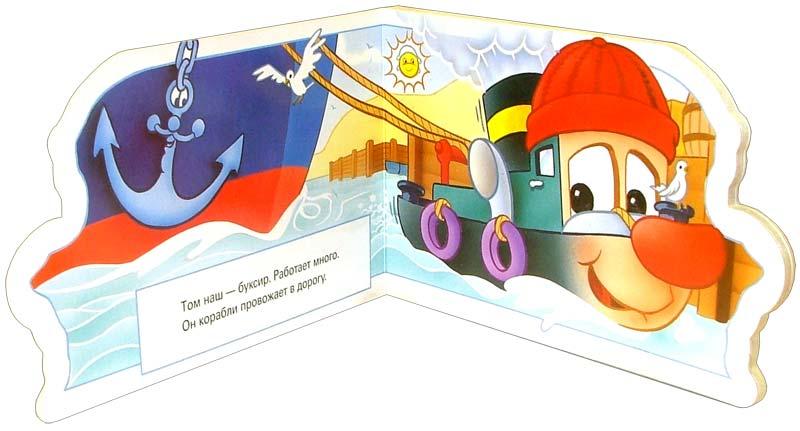Иллюстрация 1 из 2 для Буксирчик. Машинки спешат на помощь - Наталья Тугаринова   Лабиринт - книги. Источник: Лабиринт