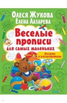 Рисуем и раскрашиваем. ISBN: 978-5-17-127213-5