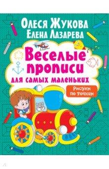 Рисуем по точкам. ISBN: 978-5-17-127215-9
