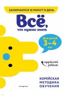 Купить Всё, что нужно знать. Для детей 3-4 лет, Эксмодетство, Знакомство с миром вокруг нас