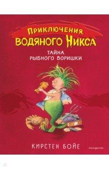 Купить Тайна рыбного воришки, Эксмо, Современные сказки зарубежных писателей