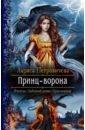 Принц-Ворона, Петровичева Лариса Константиновна