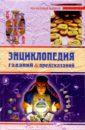 Энциклопедия гаданий & предсказаний
