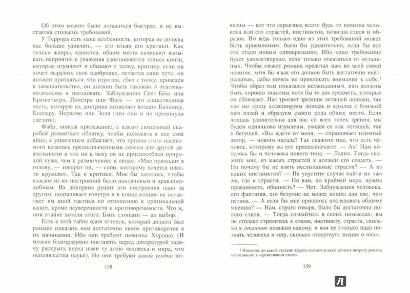 Иллюстрация 1 из 15 для Тарбские цветы, или Террор в изящной словесности - Жан Полан | Лабиринт - книги. Источник: Лабиринт