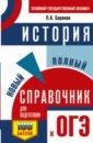 Обложка ОГЭ История. Новый полный справочник