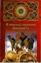 Карман Патрик В поисках сокровищ Бонапарта. Русские клады французского императора