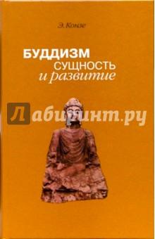 Буддизм. Сущность и развитие