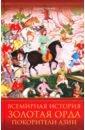 Обложка Всемирная история. Золотая Орда. Покорители Азии