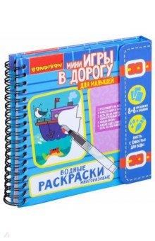Купить Компактные развивающие игры в дорогу Водные раскраски. Многоразовые (ВВ42223), Bondibon
