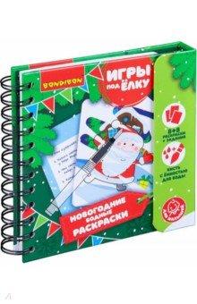 Купить Компактные развивающие игры под ёлку Новогодние водные раскраски многоразовые (ВВ4529), Bondibon, Водные раскраски