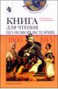 Книга для чтения по новой истории, 1800-1913: Пособие для учащихся 8 класса