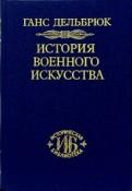 История военного искусства в рамках политической истории. В 4-х томах. Том 2