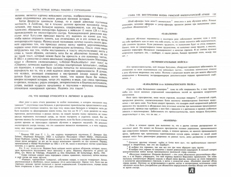 Иллюстрация 1 из 7 для История военного искусства в рамках политической истории. В 4-х томах. Том 2 - Ганс Дельбрюк   Лабиринт - книги. Источник: Лабиринт