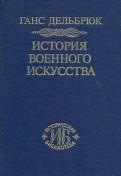 История военного искусства. В 4-х томах. Том 4