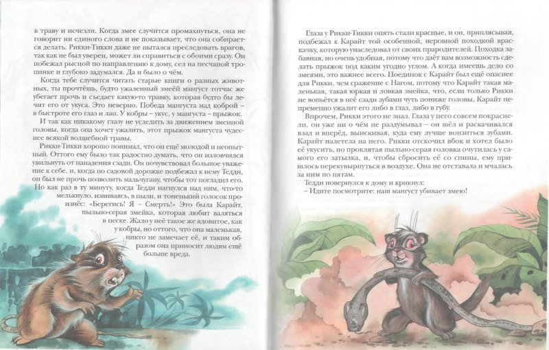 Иллюстрация 1 из 42 для Сказки - Редьярд Киплинг | Лабиринт - книги. Источник: Лабиринт