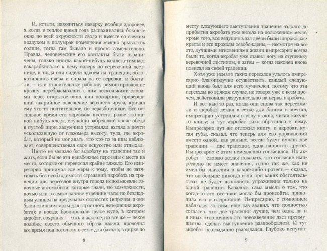 Иллюстрация 1 из 2 для Мастер пост-арта - Франц Кафка | Лабиринт - книги. Источник: Лабиринт